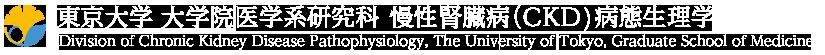 東京大学 大学院医学系研究科 慢性腎臓病(CKD)病態生理学